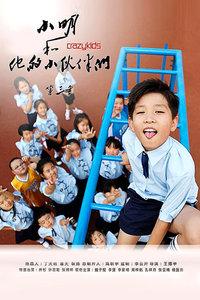 小明和他的小伙伴们 第三季