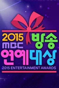 MBC演艺大赏 2015