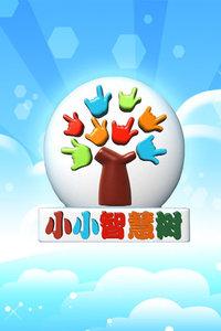 小小智慧树 2016