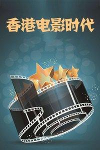 香港电影时代2016