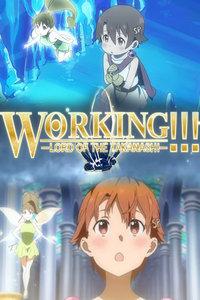 迷糊餐厅 第三季 特别篇 LORD OF THE 小鸟游 WORKING!!!