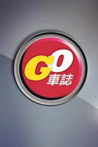 GO车志2016