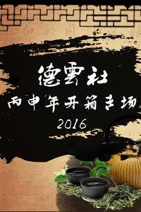 德云社丙申年开箱专场2016(综艺)