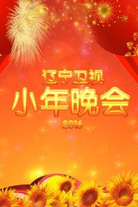 辽宁卫视小年晚会2016(综艺)