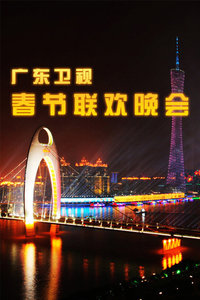 广东卫视春节联欢晚会2016