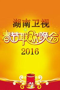2016湖南卫视小年夜