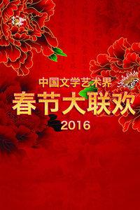 中国文学艺术界春节大联欢2016(综艺)
