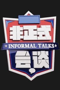 非正式会谈 第二季/Informal Talks Season 2