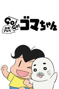 少年阿瑞GO!GO!小海豹