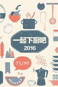 一起下厨吧 2016