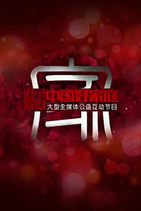 中国好家庭第一季