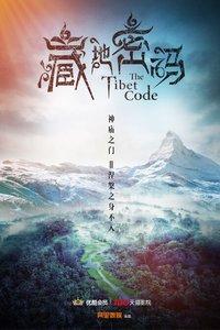 藏地密码(国产剧)