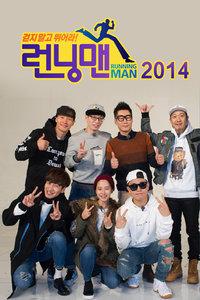 Running Man 2014