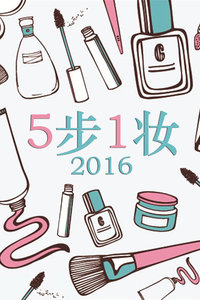 5步1妆2016