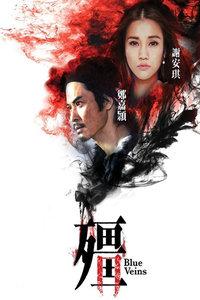 僵TVB国语版