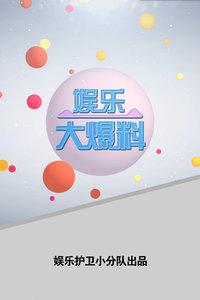 娱乐大爆料2016
