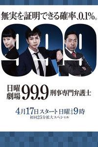 99.9 刑事专业律师