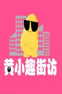 黄小趣街访2016