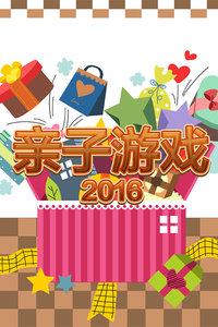 亲子游戏2016
