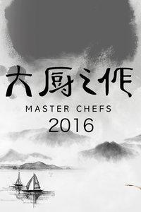 大厨之作2016
