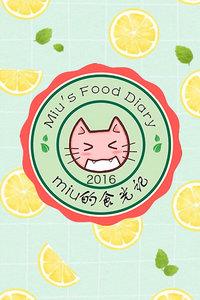 Miu的食光记2016