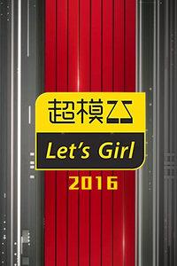 超模25 Let's Girl