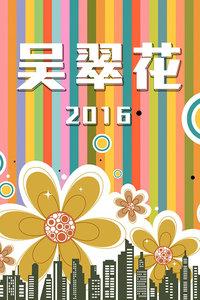 吴翠花2016