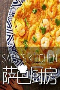 萨巴厨房--综艺