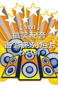 【YIYI】搞笑配音西游系列短片 2016