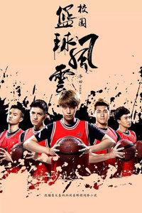 校园篮球风云(国产剧)