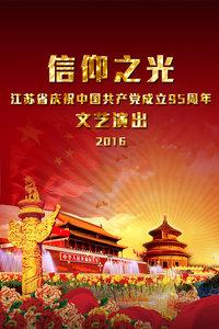 信仰之光-江苏省庆祝中国共产党成立95周年文艺演出2016