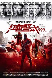 红色警戒999(动作片)