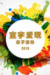 宣宇爱玩亲子游戏2016