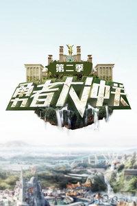 勇者大冲关第二季