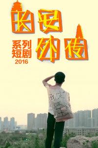 长安外传系列短剧2016
