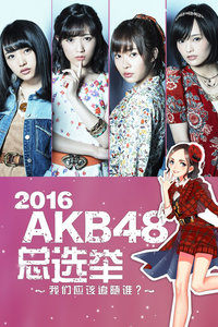2016AKB48总选举