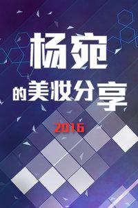 杨宛的美妆分享2016