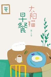 太阳猫早餐第一季