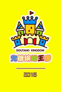 兜糖缤纷王国2016