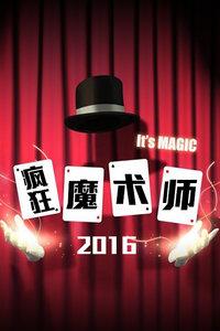 疯狂魔术师2016