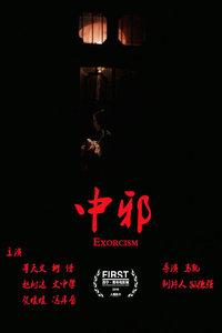 中邪/Exorcism