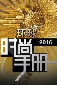 环球时尚手册2016