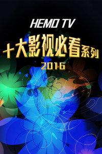 HEMOTV 十大影视必看系列