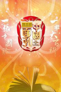 中国面孔第三季(综艺)