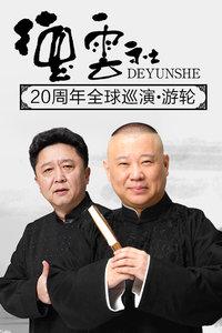 德云社20周年全球巡演-游轮2016全集观看