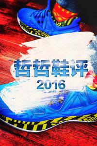 哲哲鞋评2016第34期