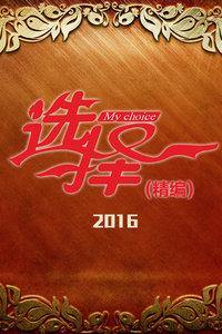 選擇精編2016