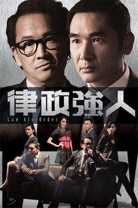 律政强人粤语