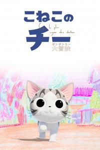 甜甜起司猫吃饱饱大冒险