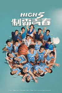 High 5 制霸青春/High 5 Basketball